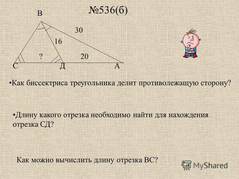536(б) СДА В 30 20? 16 Как биссектриса треугольника делит противолежащую сторону? Длину какого отрезка необходимо найти для нахождения отрезка СД? Как можно вычислить длину отрезка ВС?