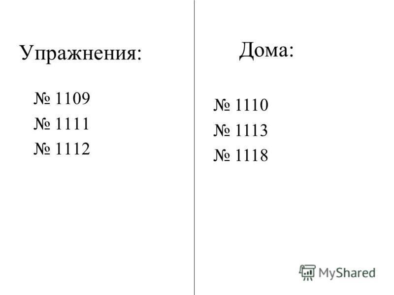 Упражнения: 1109 1111 1112 Дома: 1110 1113 1118