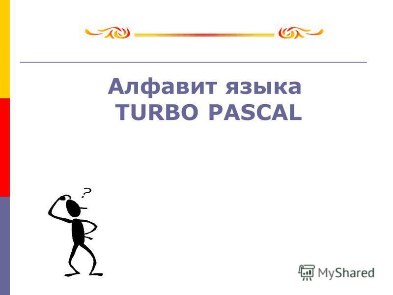 Алфавит языка TURBO PASCAL