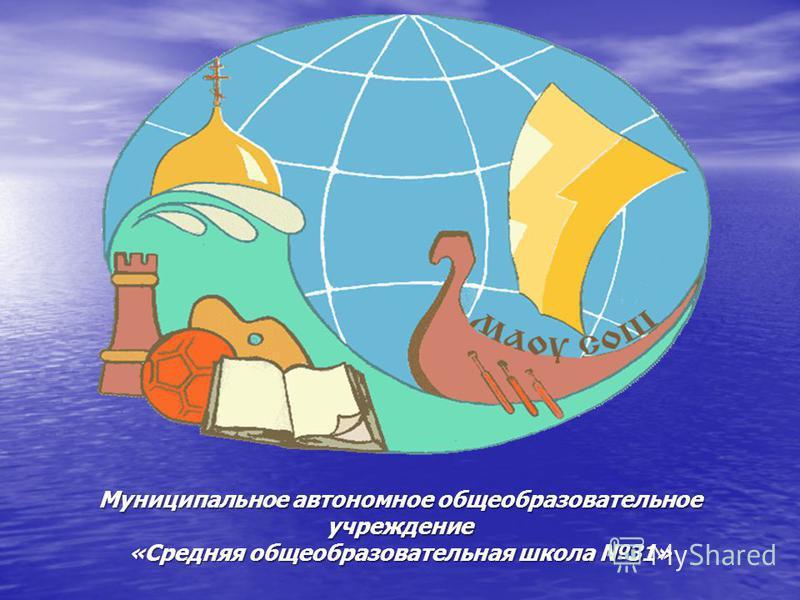 Муниципальное автономное общеобразовательное учреждение «Средняя общеобразовательная школа 31»