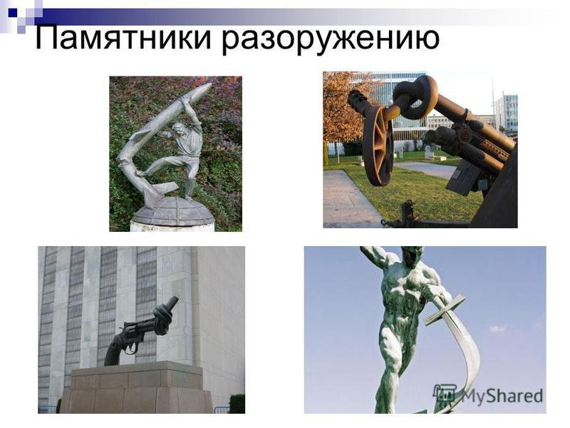 Памятники разоружению