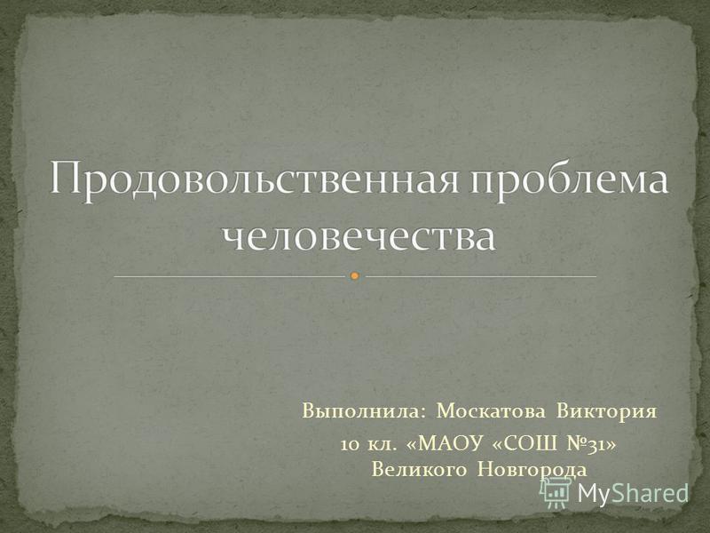 Выполнила: Москатова Виктория 10 кл. «МАОУ «СОШ 31» Великого Новгорода