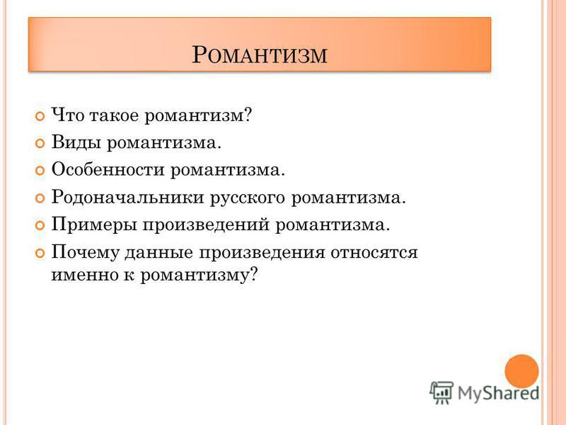 Р ОМАНТИЗМ Что такое романтизм? Виды романтизма. Особенности романтизма. Родоначальники русского романтизма. Примеры произведений романтизма. Почему данные произведения относятся именно к романтизму?