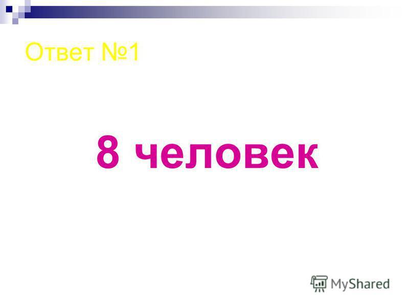 Ответ 1 8 человек