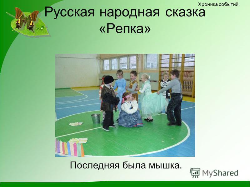 Русская народная сказка «Репка» Хроника событий. Последняя была мышка.