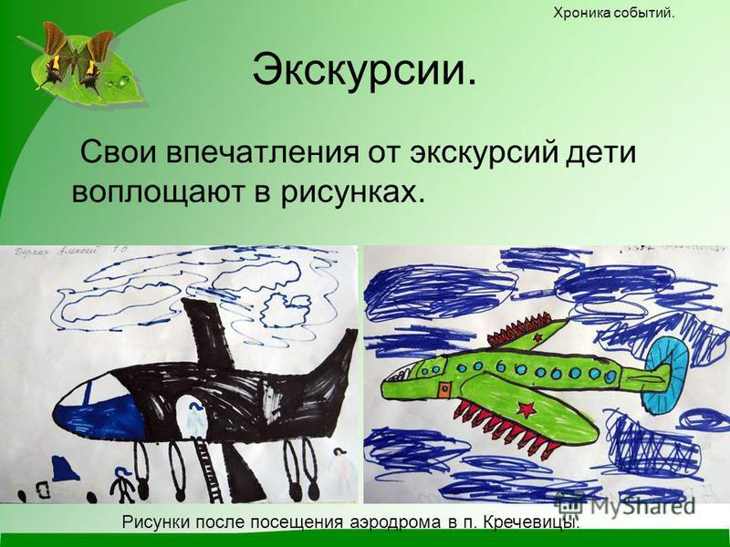 Экскурсии. Свои впечатления от экскурсий дети воплощают в рисунках. Хроника событий. Рисунки после посещения аэродрома в п. Кречевицы.