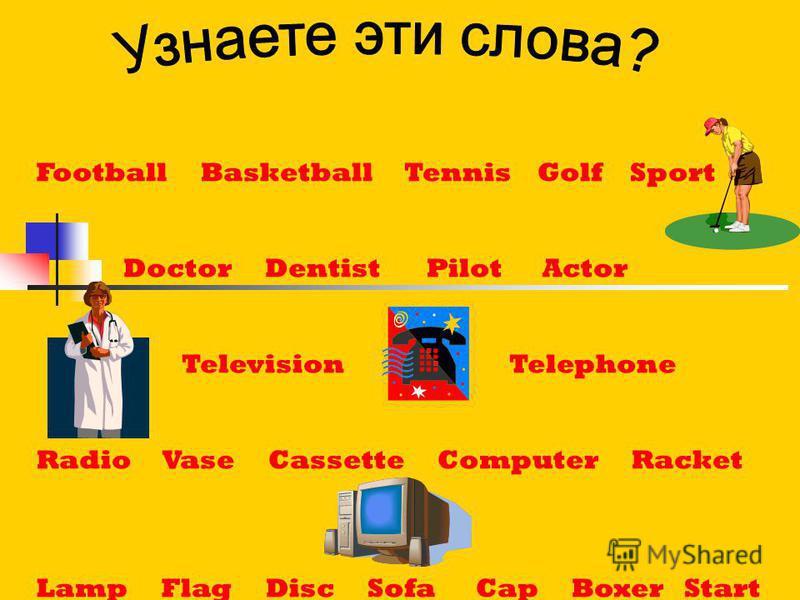 Football Basketball Tennis Golf Sport Doctor Dentist Pilot Actor Television Telephone Radio Vase Cassette Computer Racket Lamp Flag Disc Sofa Cap Boxer Start