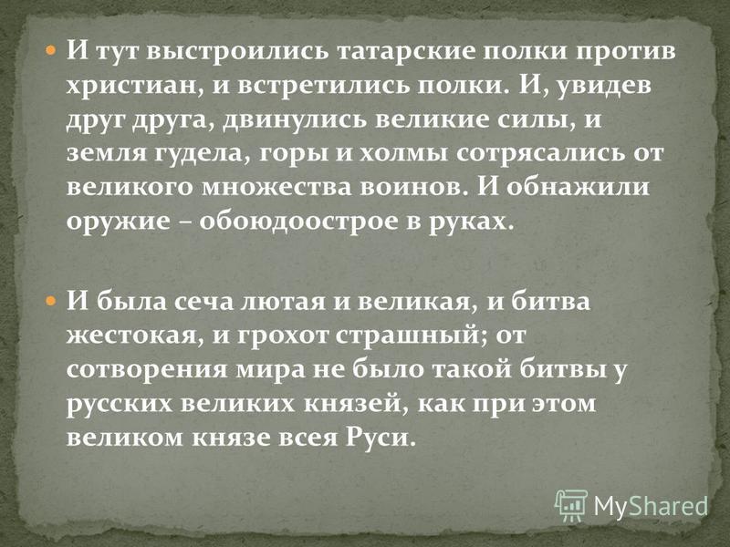 И тут выстроились татарские полки против христиан, и встретились полки. И, увидев друг друга, двинулись великие силы, и земля гудела, горы и холмы сотрясались от великого множества воинов. И обнажили оружие – обоюдоострое в руках. И была сеча лютая и