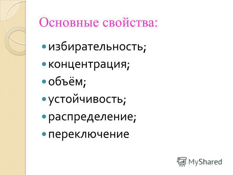 Основные свойства: избирательность ; концентрация ; объём ; устойчивость ; распределение ; переключение
