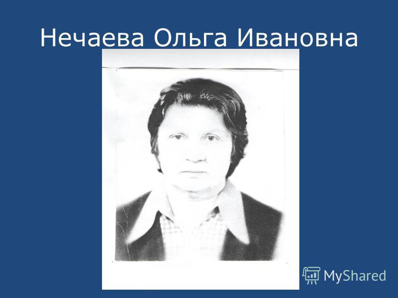 Нечаева Ольга Ивановна