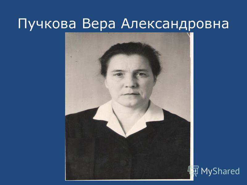 Пучкова Вера Александровна