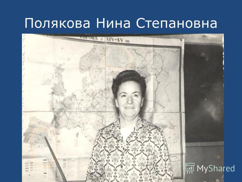 Полякова Нина Степановна