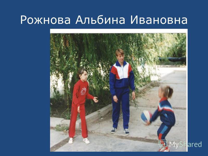 Рожнова Альбина Ивановна