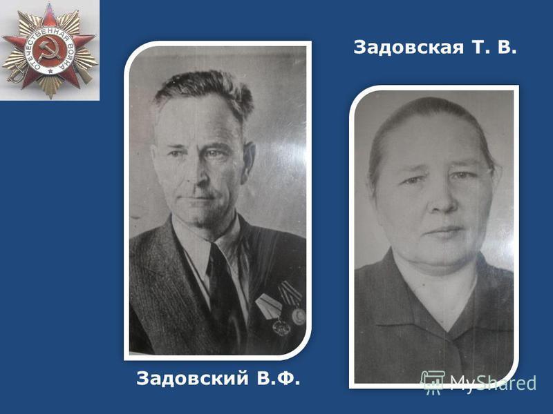 Задовский В.Ф. Задовская Т. В.