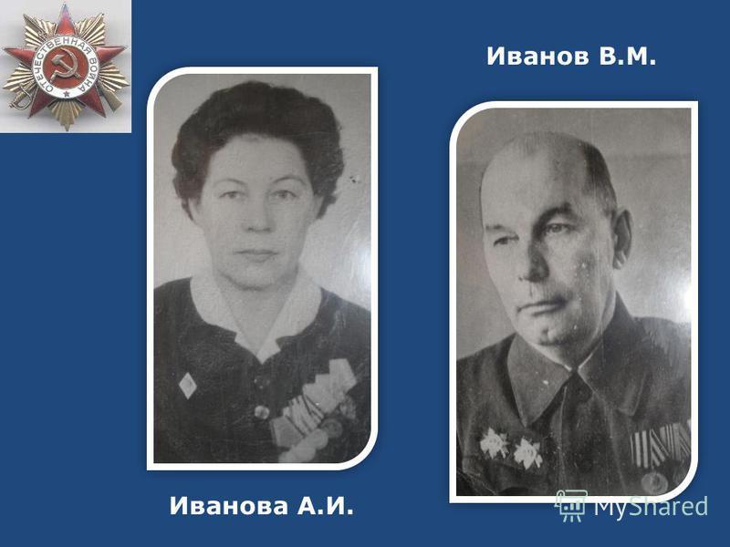 Иванов В.М. Иванова А.И.