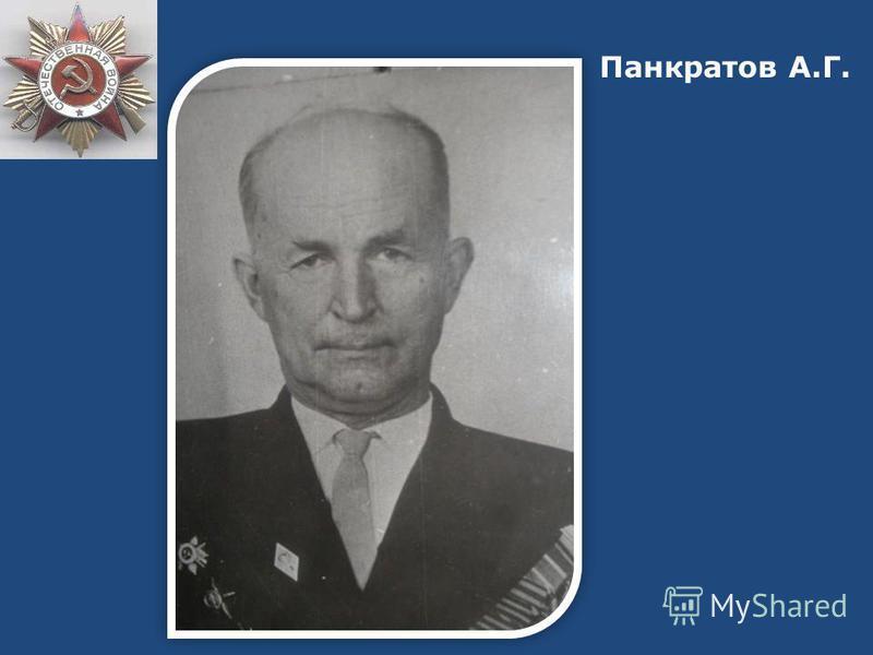 Панкратов А.Г.