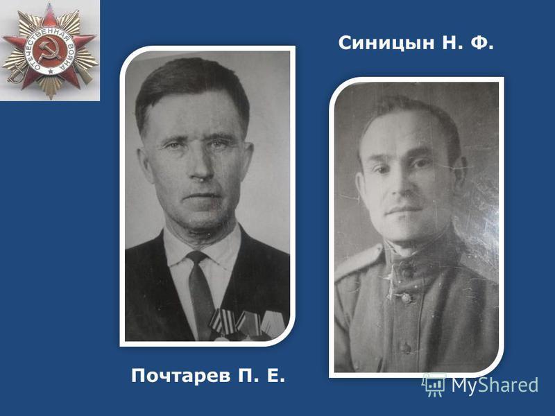 Почтарев П. Е. Синицын Н. Ф.