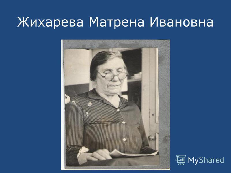 Жихарева Матрена Ивановна