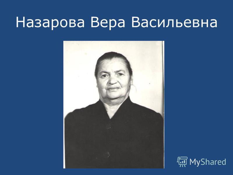 Назарова Вера Васильевна