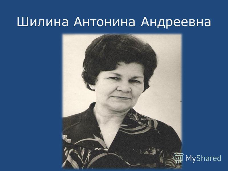 Шилина Антонина Андреевна