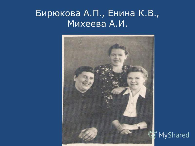 Бирюкова А.П., Енина К.В., Михеева А.И.