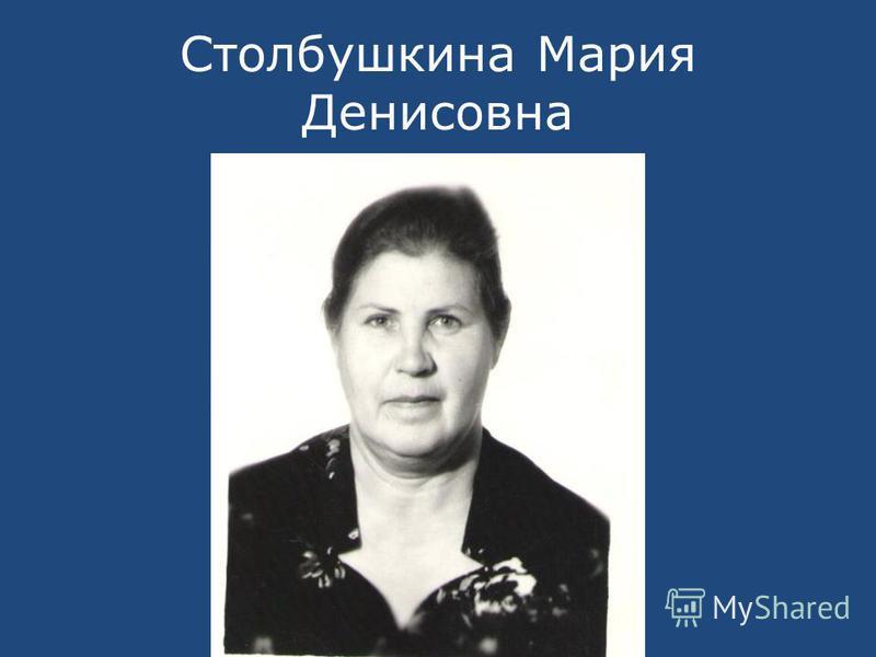 Столбушкина Мария Денисовна