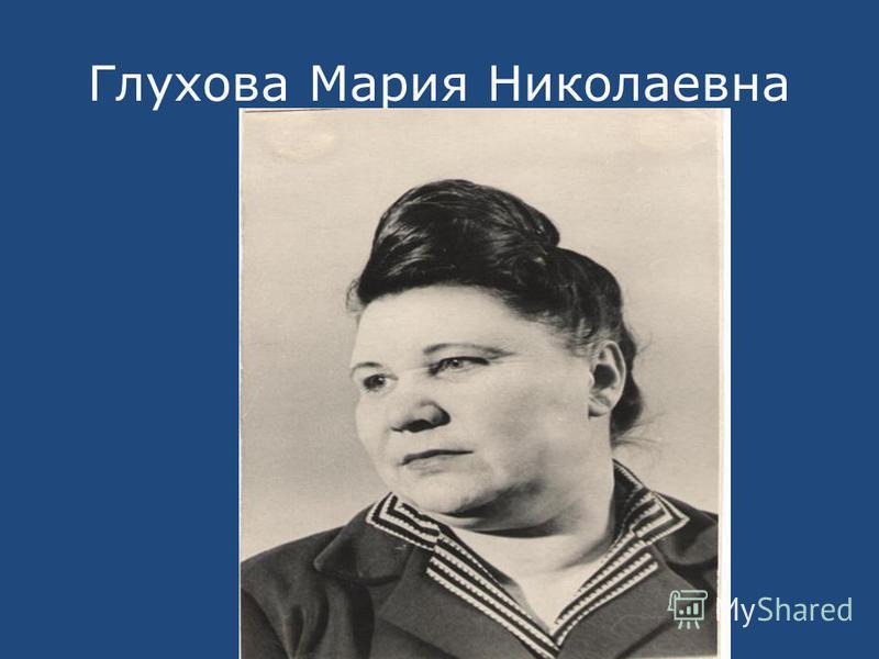 Глухова Мария Николаевна
