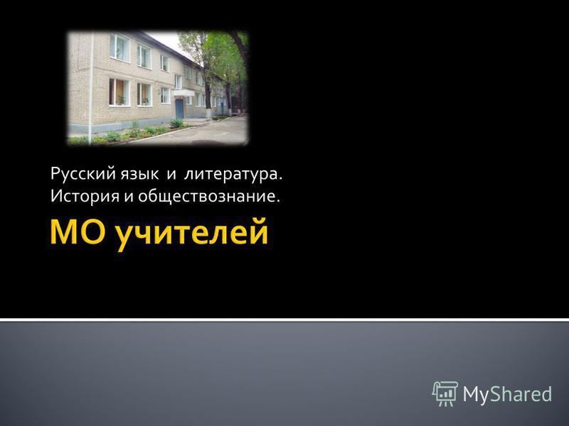 Русский язык и литература. История и обществознание.