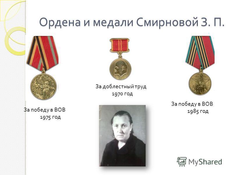 Ордена и медали Смирновой З. П. За победу в ВОВ 1975 год За победу в ВОВ 1985 год За доблестный труд 1970 год