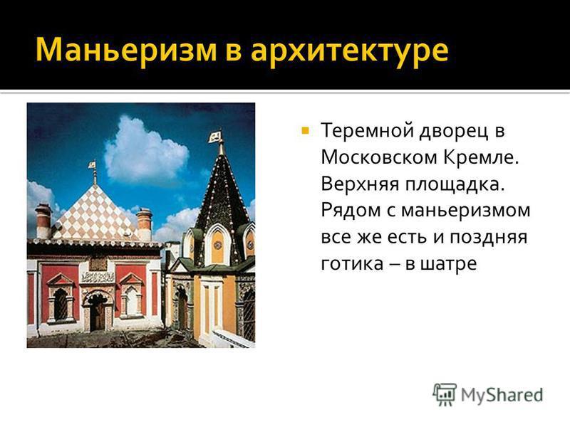 Теремной дворец в Московском Кремле. Верхняя площадка. Рядом с маньеризмом все же есть и поздняя готика – в шатре