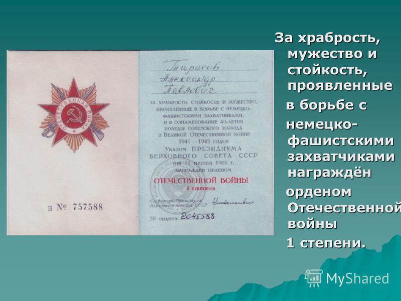 За храбрость, мужество и стойкость, проявленные в борьбе с немецко- фашистскими захватчиками награждён орденом Отечественной войны 1 степени.