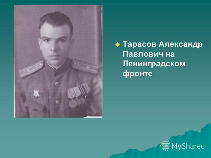 Тарасов Александр Павлович на Ленинградском фронте
