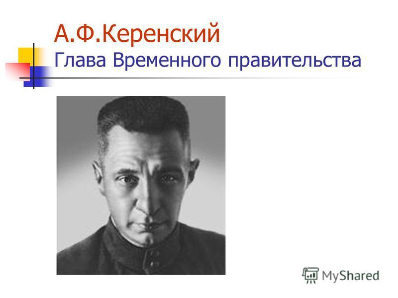 А.Ф.Керенский Глава Временного правительства