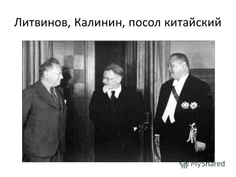 Литвинов, Калинин, посол китайский
