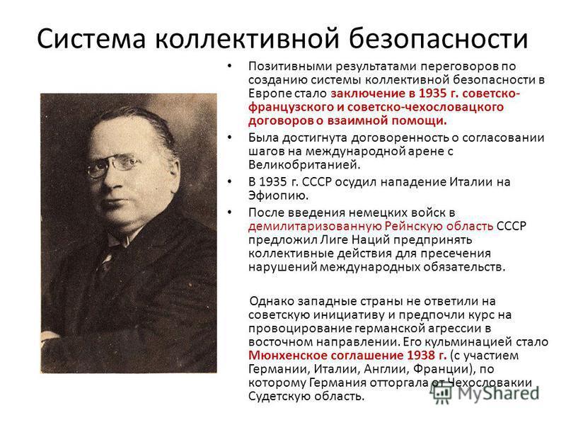 Система коллективной безопасности Позитивными результатами переговоров по созданию системы коллективной безопасности в Европе стало заключение в 1935 г. советско- французского и советско-чехословацкого договоров о взаимной помощи. Была достигнута дог