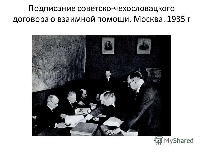 Подписание советско-чехословацкого договора о взаимной помощи. Москва. 1935 г