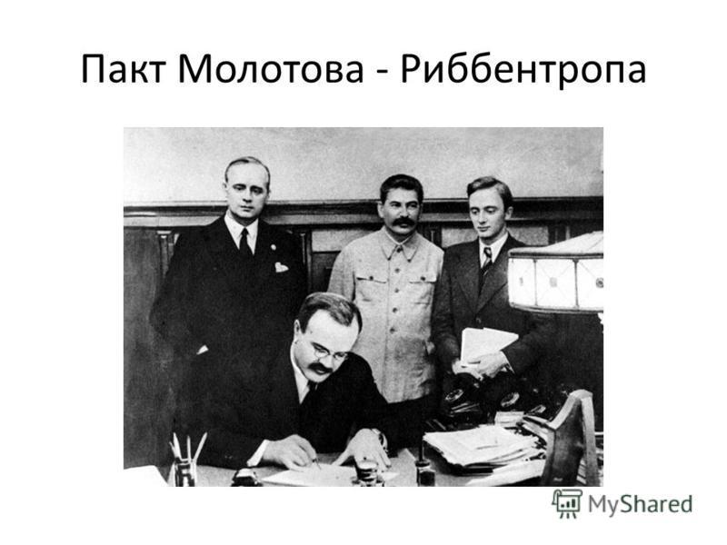 Пакт Молотова - Риббентропа