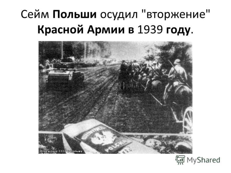 Сейм Польши осудил вторжение Красной Армии в 1939 году.