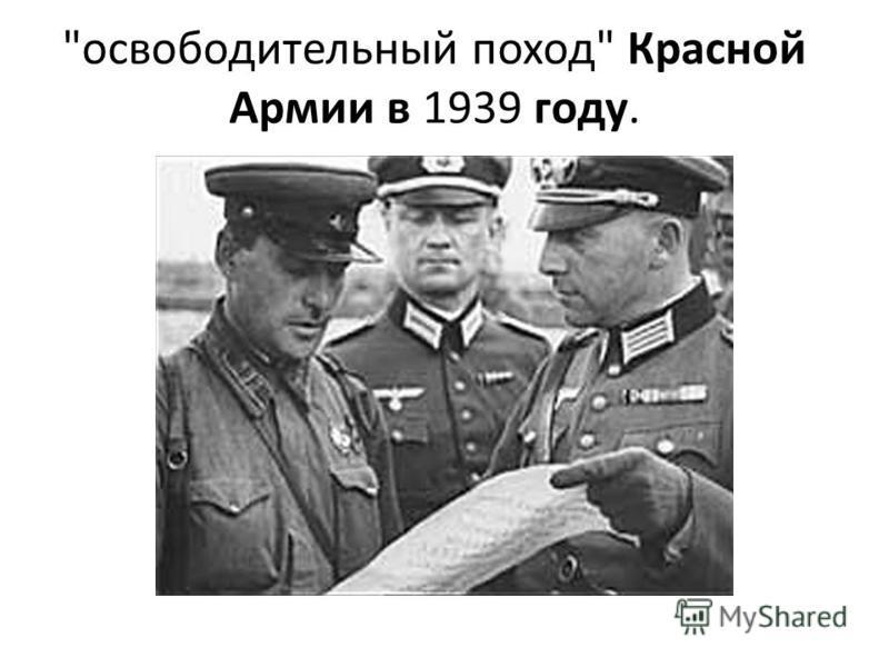 освободительный поход Красной Армии в 1939 году.