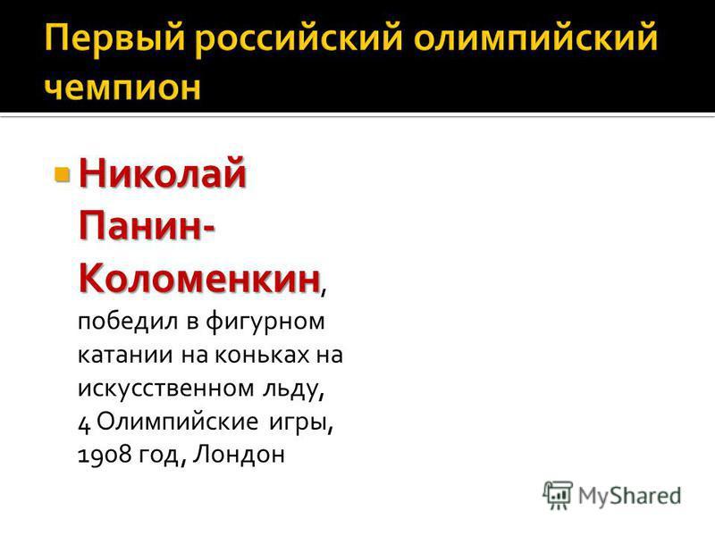 Николай Панин- Коломенкин Николай Панин- Коломенкин, победил в фигурном катании на коньках на искусственном льду, 4 Олимпийские игры, 1908 год, Лондон