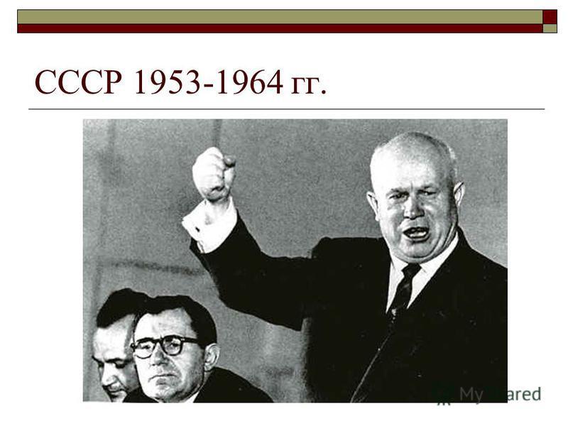СССР 1953-1964 гг.