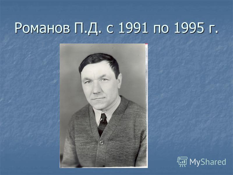Романов П.Д. с 1991 по 1995 г.