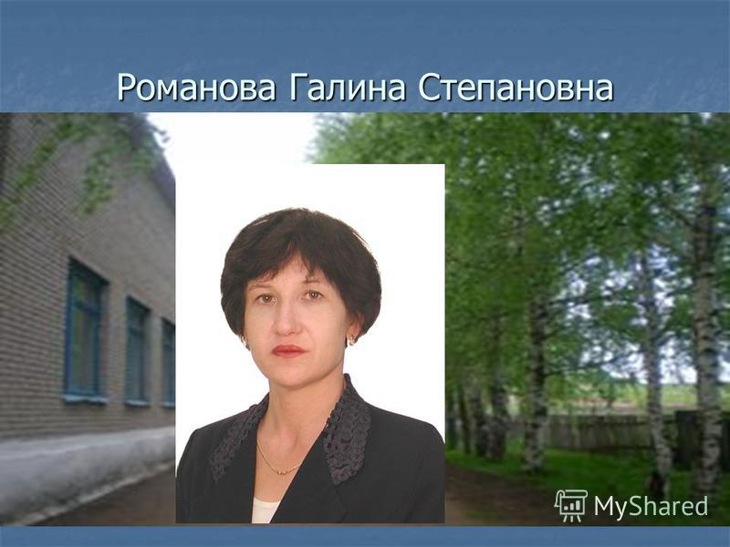Романова Галина Степановна