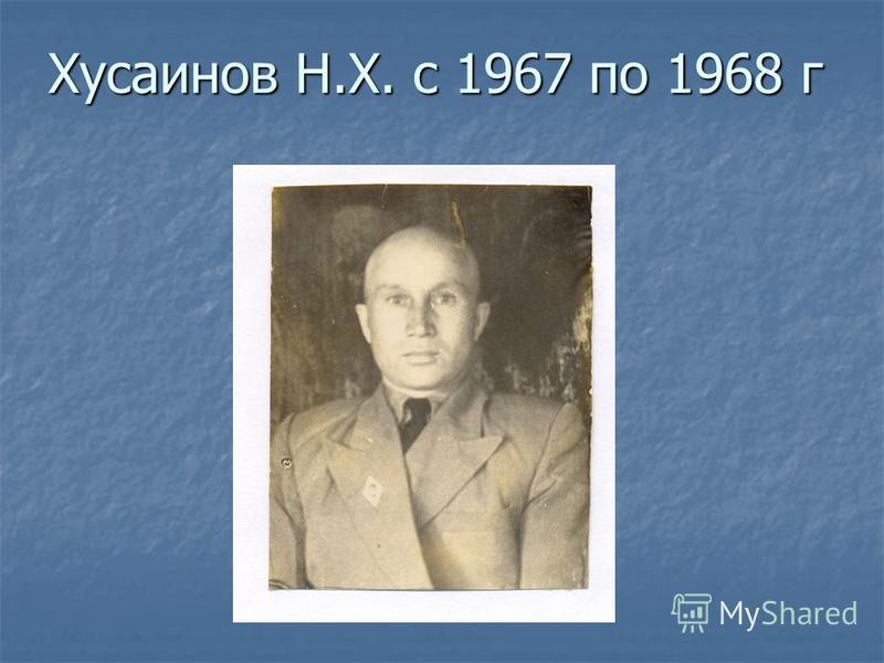 Хусаинов Н.Х. с 1967 по 1968 г
