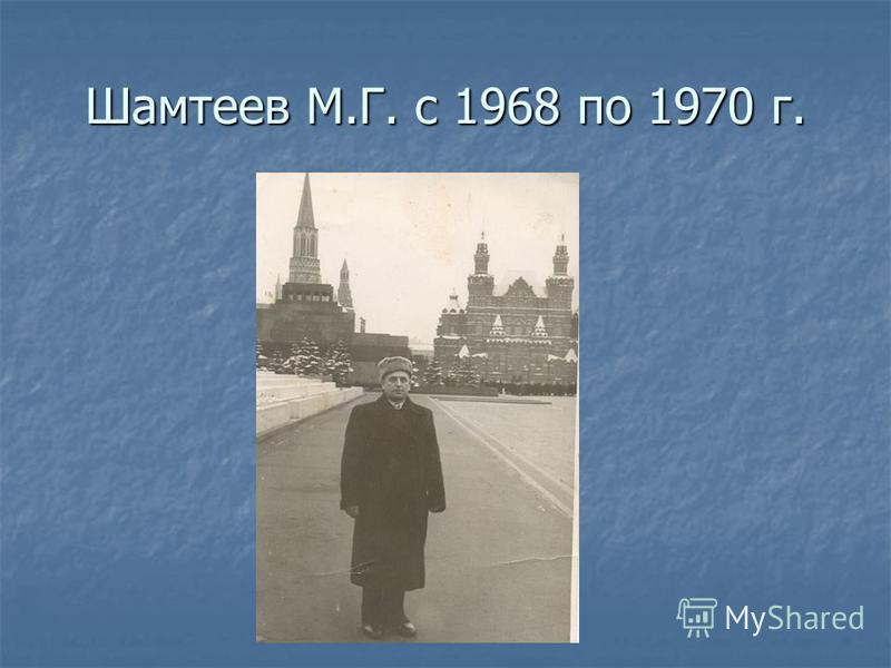 Шамтеев М.Г. с 1968 по 1970 г.
