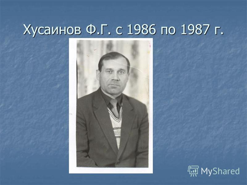 Хусаинов Ф.Г. с 1986 по 1987 г.