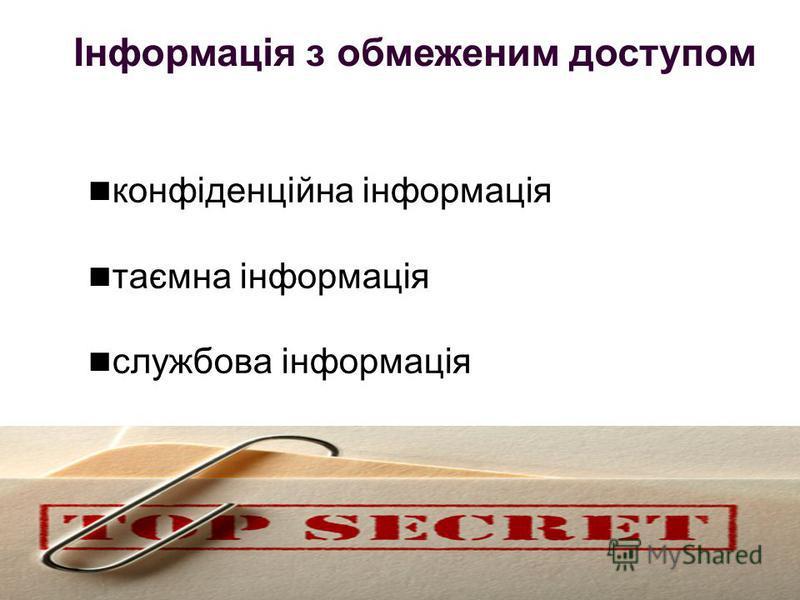 Інформація з обмеженим доступом конфіденційна інформація таємна інформація службова інформація