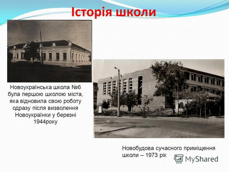 Історія школи Новоукраїнська школа 6 була першою школою міста, яка відновила свою роботу одразу після визволення Новоукраїнки у березні 1944року Новобудова сучасного приміщення школи – 1973 рік
