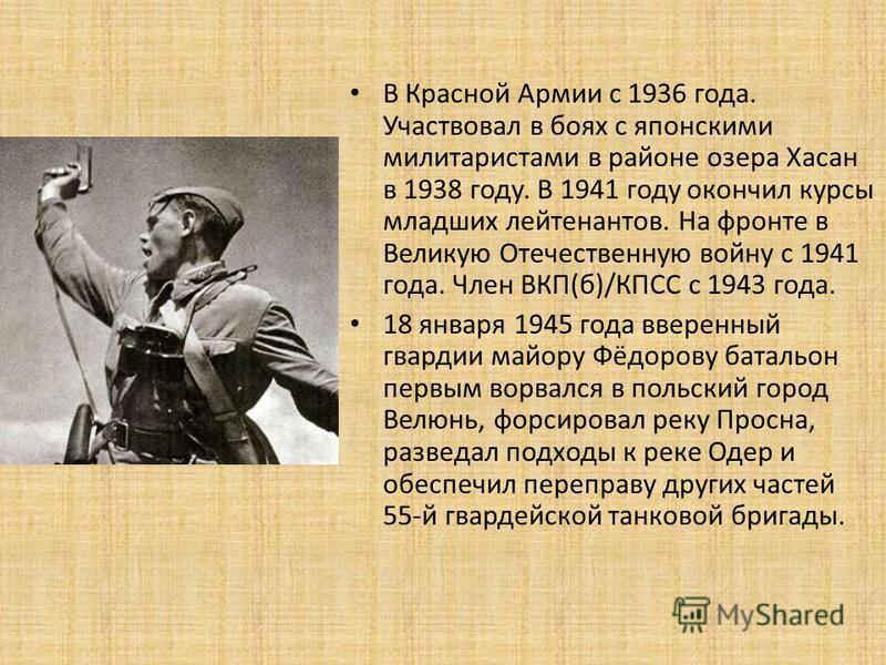 В Красной Армии с 1936 года. Участвовал в боях с японскими милитаристами в районе озера Хасан в 1938 году. В 1941 году окончил курсы младших лейтенантов. На фронте в Великую Отечественную войну с 1941 года. Член ВКП(б)/КПСС с 1943 года. 18 января 194