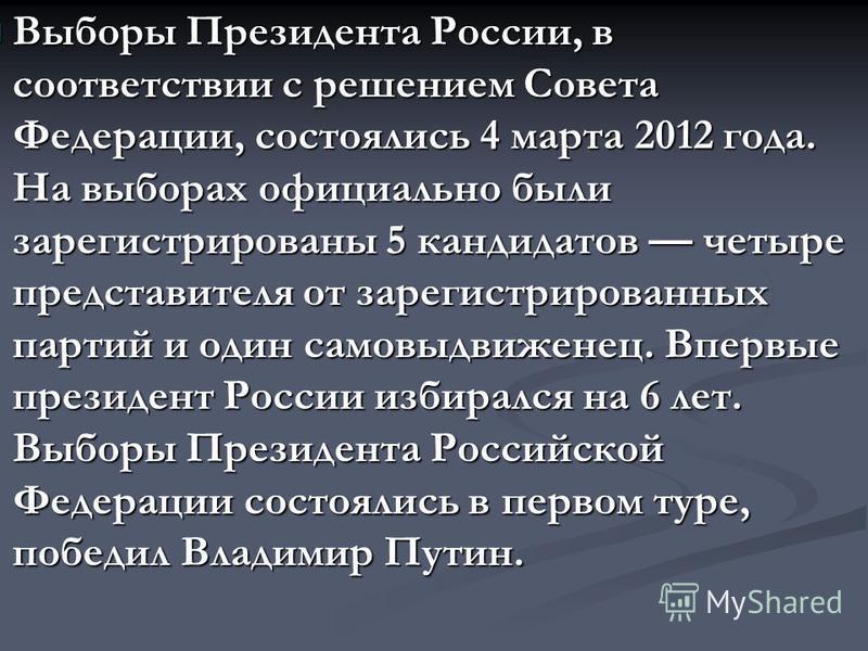 Выборы Президента России, в соответствии с решением Совета Федерации, состоялись 4 марта 2012 года. На выборах официально были зарегистрированы 5 кандидатов четыре представителя от зарегистрированных партий и один самовыдвиженец. Впервые президент Ро